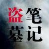 盗墓笔记系列全集【精校版】(人点烛,鬼吹灯,有声更精彩)