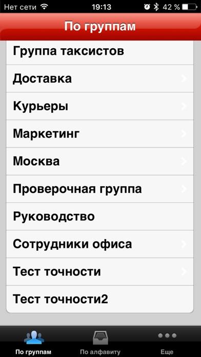 Мобильные сотрудники МТССкриншоты 1