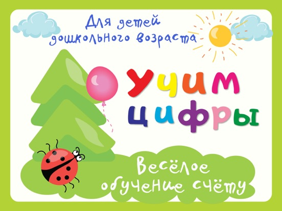 Учим цифры весело - Развивающие игры для малышей на iPad