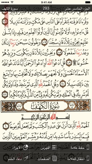 download القرآن الكريم كاملا بدون انترنت apps 4
