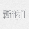 weizhi huang - 最好的我们原著小说  artwork