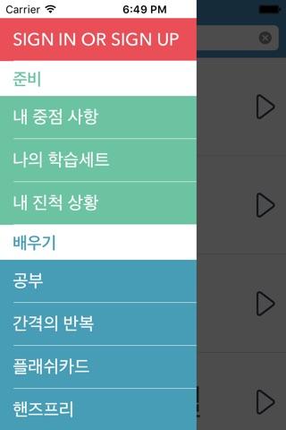 French | Korean - AccelaStudy® screenshot 1