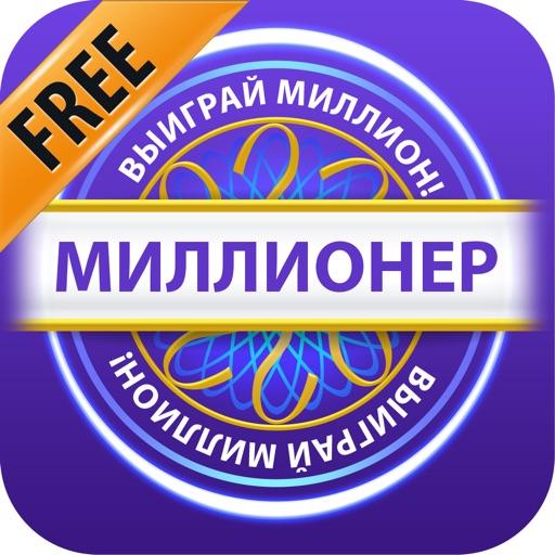 Millionaire Quiz 2015 edition iOS App