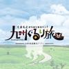 九州周遊観光アプリ