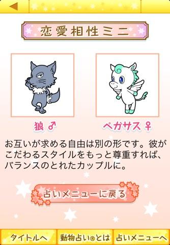 DOUBUTSU URANAI®-Animal Fortune- screenshot 3