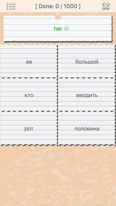 1000 Самые популярные английские словаСкриншоты 1