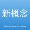 新概念韩语-畅快学韩语-韩语学习教程