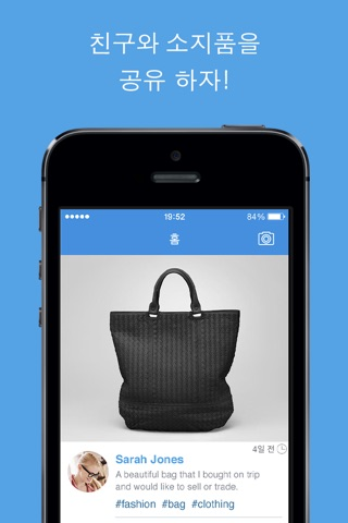 SPIKE BOX : Share your stuff ! screenshot 1