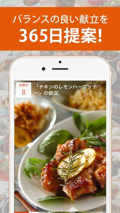 E・レシピ ‐ プロの献立レシピを毎日お届けスクリーンショット