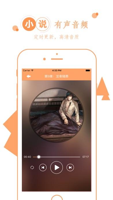 download 有声小说大全- 海量听书·全本免费 apps 0