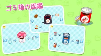 ベビーごみ分別—BabyBus 子ども・幼児教育アプリのスクリーンショット3