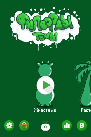 Филворды: темы screenshot 2