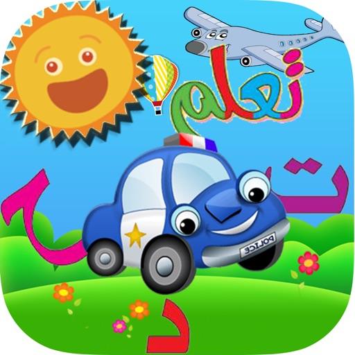 ABC Play And Learn Arabic Transportation Cars and Plans براعم الاطفال ٤ لتعلم وسائل النقل والسيارات والطائرات iOS App