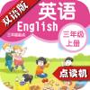 苏教版小学英语三年级上册 - 同步英语点读机小学生英语教材助手 Wiki