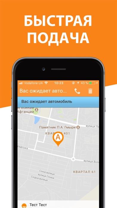 Такси 55555 Алчевск, Перевальс Скриншоты4