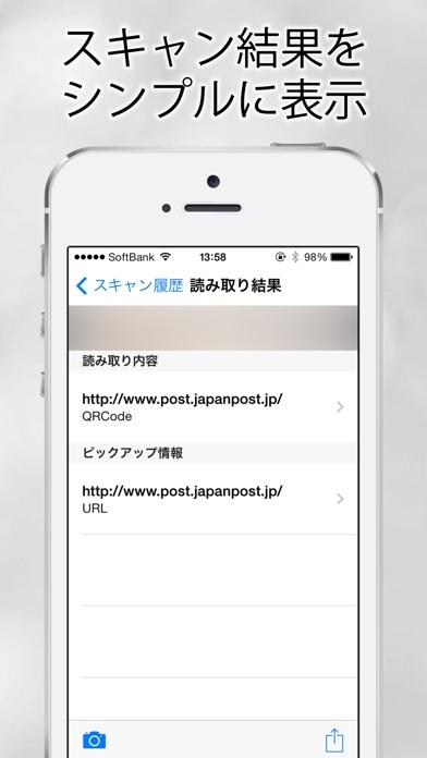 QRコードリーダー for iPhone screenshot1