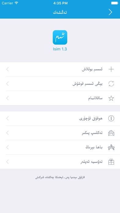 download Isim apps 4