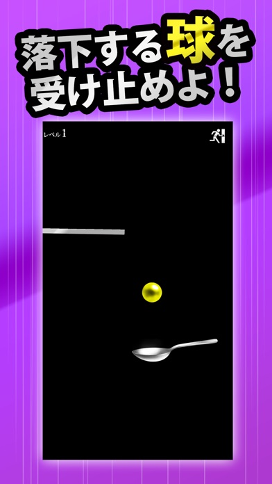 奇跡のスプーン【落ちてくる球を受け止めよ】のスクリーンショット1