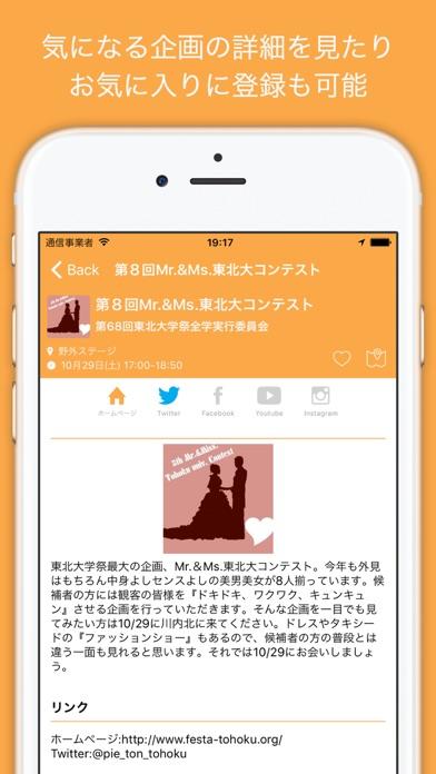 東北大学祭公式アプリのおすすめ画像3