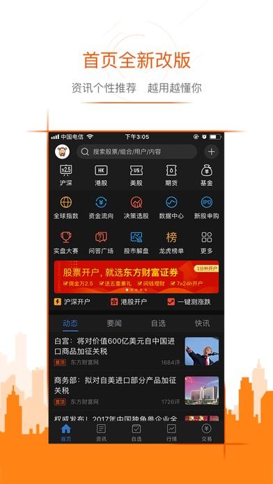 财经资讯_东方财富领先版-财经资讯股票开户 | App Report on Mobile Action