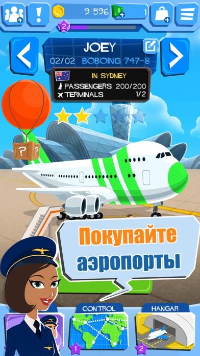 Airline Tycoon - Свободный полет Screenshot