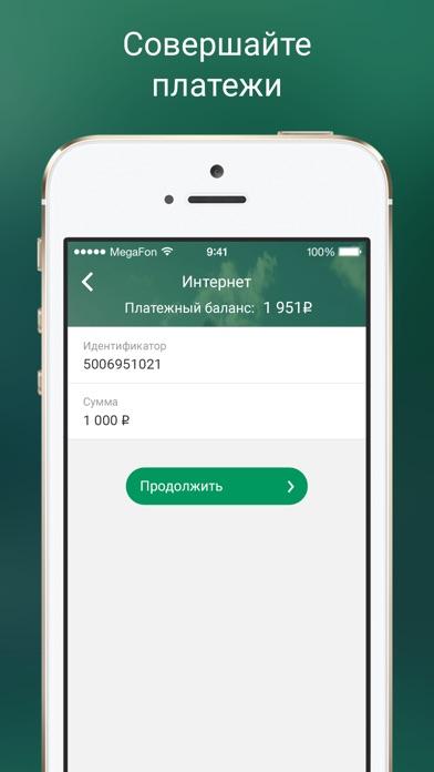 мегафон банк скачать приложение на телефон - фото 11