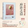 应许之日-辛夷坞同名爱情小说免费阅读