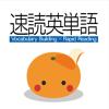 mikan Co.,Ltd. - mikan 速単  artwork