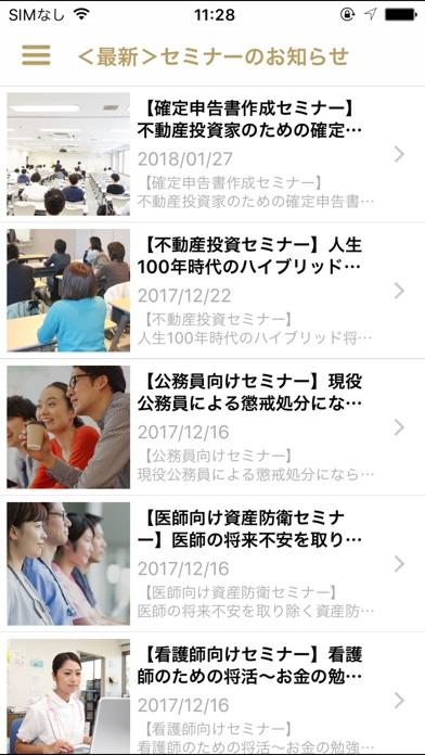 東京の不動産投資セミナー クラージュ screenshot 3