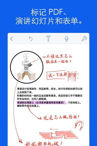 Notability screenshot 2