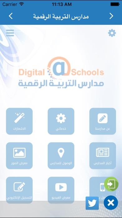 مدارس التربية الرقميةلقطة شاشة3