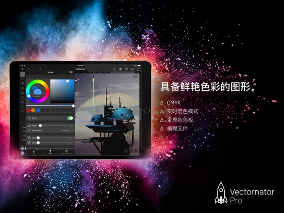 Vectornator Pro