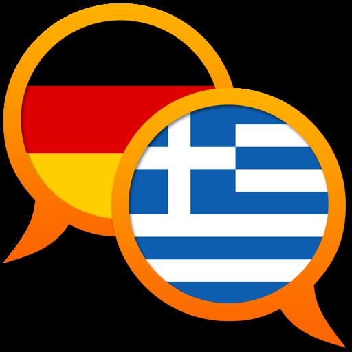 German Greek dictionary