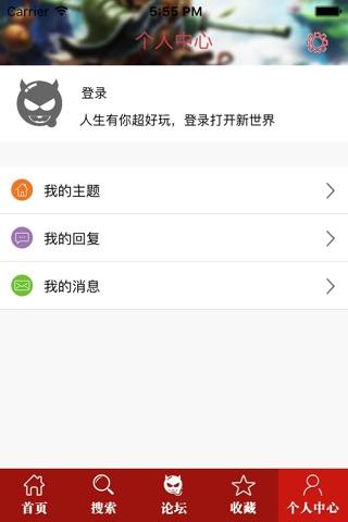 超好玩助手 for 太极熊猫2 screenshot 4