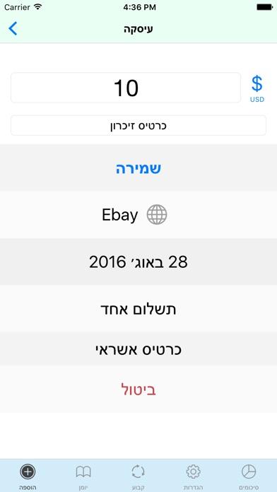 הוצאות Screenshot 1