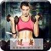 7分钟健身训练-运动身体锻炼减肥