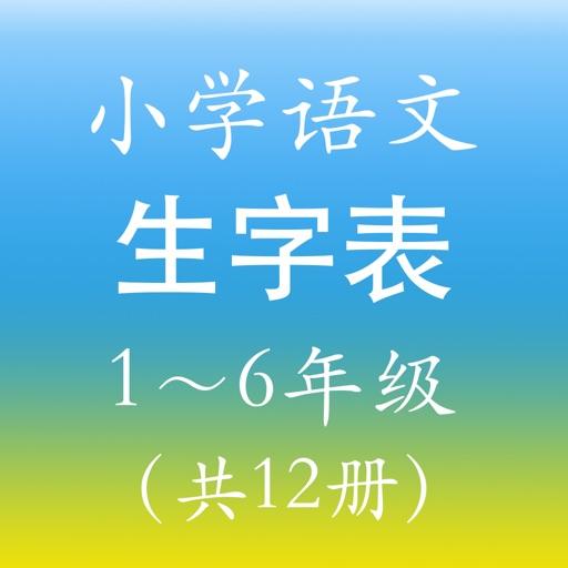 小学语文生字