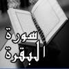 Sourate Al Baqarah MP3 - سورة البقرة كاملة بالصوت