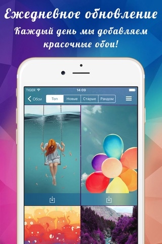 Обои iPhone и обои iPad screenshot 4