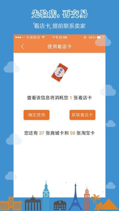 易佰店--综合性的网店交易平台!屏幕截图3