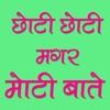 Choti Choti Magar Moti Batain - Hindi