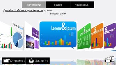 Проекты для Keynote издание 2017 годаСкриншоты 3