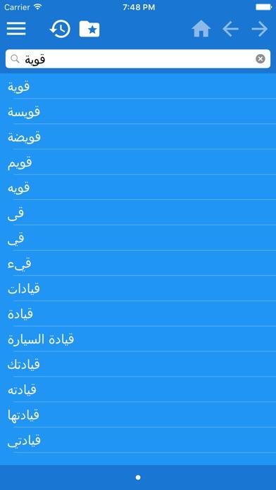 قاموس عربي-تركي - Arapça Türkçe Sözlükلقطة شاشة1