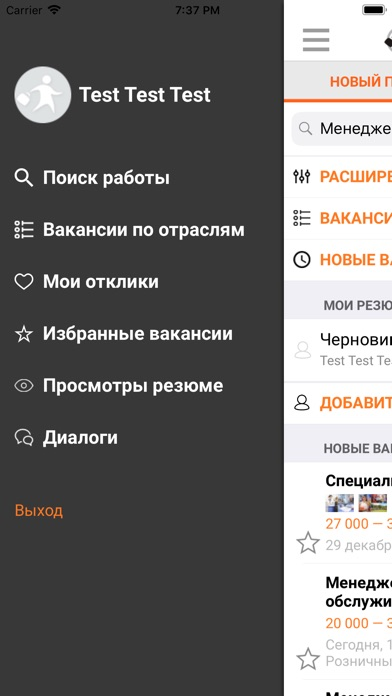 Работа66.ru - ЕкатеринбургСкриншоты 5