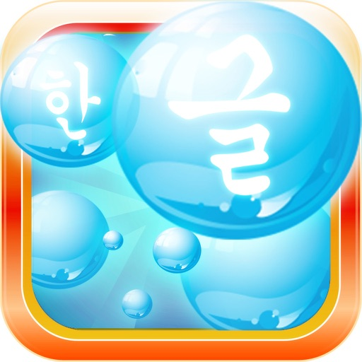 Korean Bubble Bath: Learn Korean iOS App
