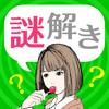 謎解き[緋色探偵社と100の推理]メッセージアプリ風ノベルゲーム