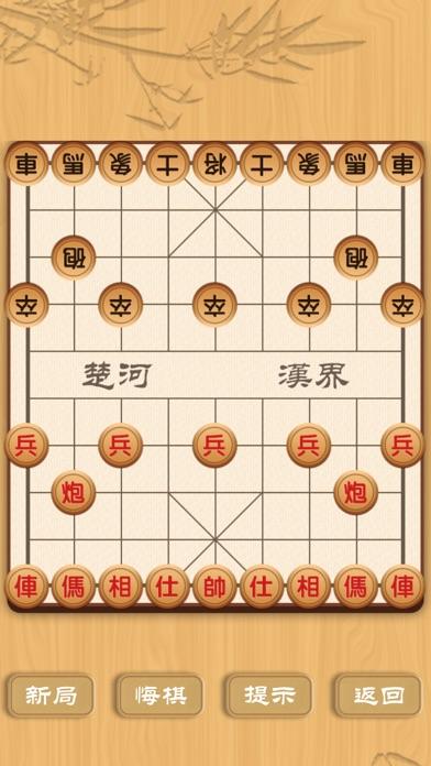 中国象棋Simply Chinese Chess Скриншоты7