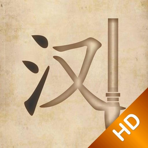 汉字书写训练HD