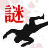 【謎解き】罪と罰-ノベルゲーム型 推理アドベンチャー - MASK APP LLC