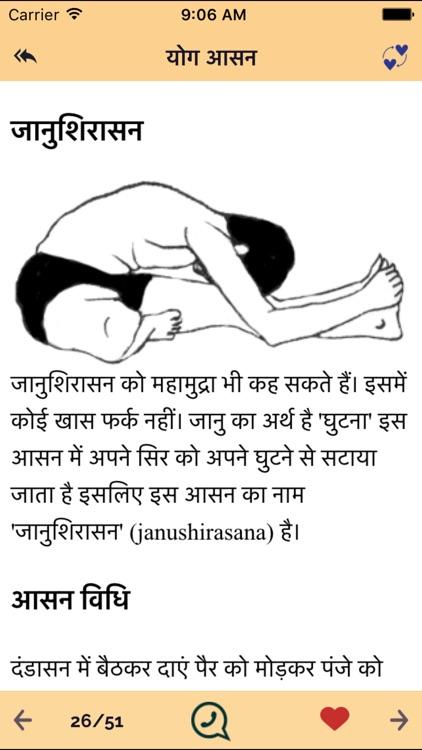 Daily Yoga Asana Pose In Hindi Weight Loss Tips